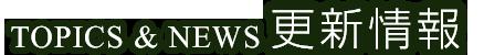 更新情報TOPICS & NEWS